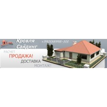 «Кровля Сайдинг» город Обнинск